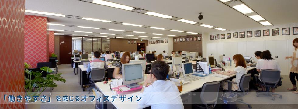 「働きやすさ」を感じるオフィスデザイン
