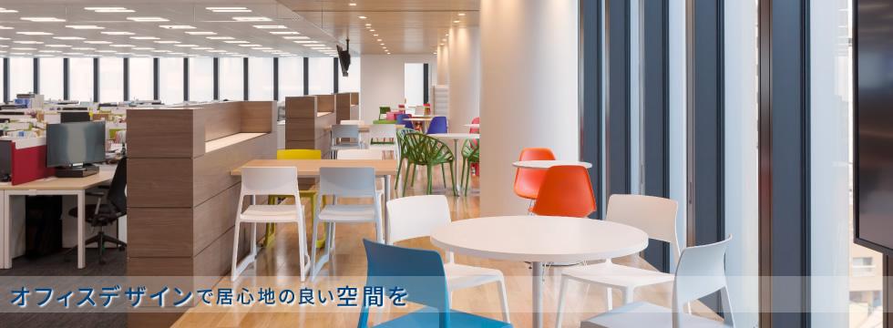 オフィスデザインで居心地の良い空間を